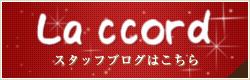 La ccord スタッフブログはこちら