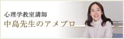心理学教室講師 中嶋先生のブログ